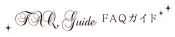 FAQ Guide FAQガイド